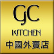 GC Kitchen Chinese Takeaway Logo